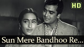 Sun Mere Bandhu Re (HD) - Sujata Song - Sunil Dutt - Nutan - Sachin Dev Burman