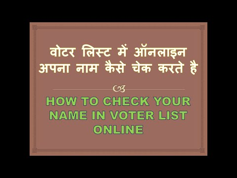 How to check my name in voter list online - VOTER LIST ME APANA NAM ONLINE KAISE CHECK KARTE HAI