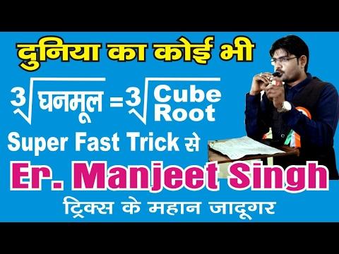 shortcut tricks of cube root in hindi,घनमूल निकालने की आसान विधि