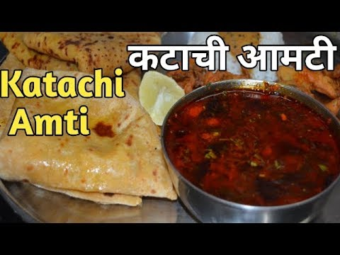 कटाची आमटी- Maharashtriyan Katachi Amti Recipe | How To Make Katachi Amti