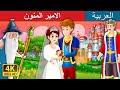 الامير المنون | The Grateful Prince Story in Arabic | Arabian Fairy Tales