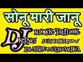 !! Sonu Mari Jaanu !! Rajasthani New Dj Songs 2017 By Sanjay Sou