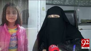 Zainab was excellent in study, says teacher - 15 January 2018 - 92NewsHDPlus