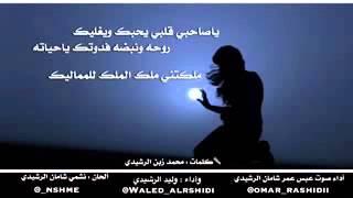 #x202b;شيلة ملكتني ملك الملك اداء : عمر شامان الرشيدي#x202c;lrm;