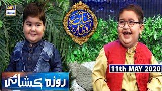 Shan-e-Iftar | Kids Segment - Roza Kushai | Ahmed Shah | 11th May 2020