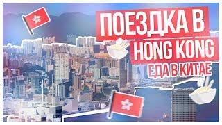 Download Поездка в HONG KONG//Еда в Китае??? Video