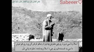 Jang la de Mansoor rawan (Bacha Khan) poet Ghani Khan