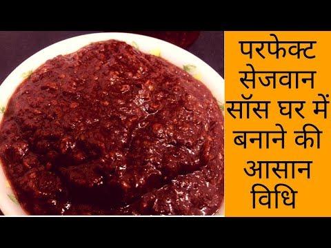 Schezwan Sauce Recipe चाइनीस सॉस  Homemade Schezwan Sauce | Schezwan Chutney