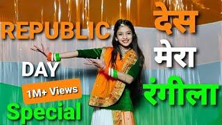Desh Mera Rangila|Des Rangila Rangila Song|Dance|Republic Day Special|Fanaa|Aamir|Kajol|Mahalaxmi