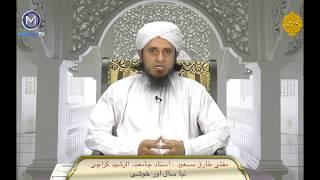 kya Naya Sal Manana haram ha ? Mufti Tariq Masood کیا نیا سال منانا حرام ہے ؟ مفتی طارق مسعود