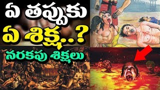 OMG! These are the Punishments for Your Mistakes at Hell | Latest Updates | Unknown Facts Telugu