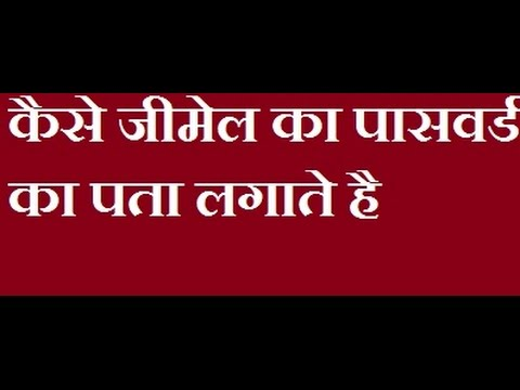 How to know what is  my save Gmail Password  in hindi !