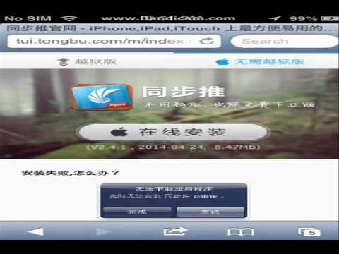 Install GBA Emulator and pirated apps on iPhone (6.1.6 NO JAILBREAK)