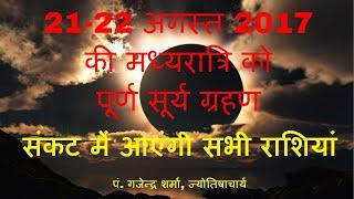 21 अगस्त को आ रहा है सूर्य ग्रहण/ Surya grahan 21 august