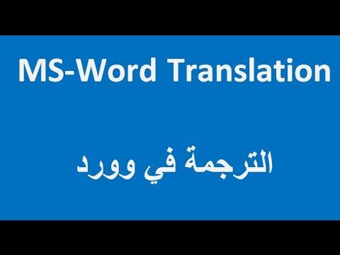 Translation in Microsoft Word الترجمة من الإنكليزية إلى العربية وبالعكس في وورد