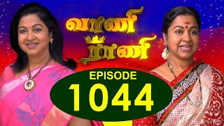 Vaani Rani - Episode 1044 -  30/08/2016