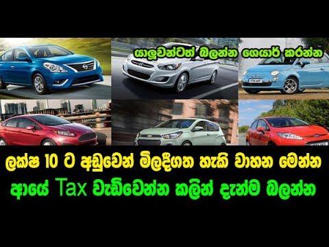 low price vehicles in sri lanka