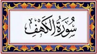 Surah AL KAHF(the Cave)سورة الكهف - Recitiation Of Holy Quran - 18 Surah Of Holy Quran