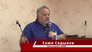 Союн Садыков - Традиции основа семьи