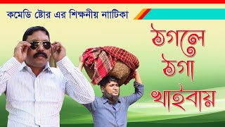 thogle thoga khaibay  ঠগলে ঠগা খাইবায় সিলেটি নাটিকা Sylheti Natika ,Comedy Store