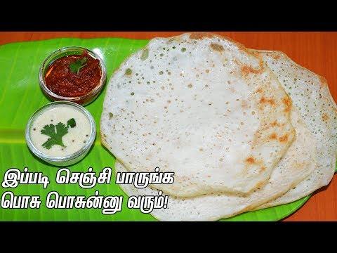 Appam Recipe In Tamil|Spongy&Tasty Appam Recipe|palappam Recipe