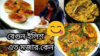 দূপুরের চমৎকার রান্না ইলিশ বেগুন এত মজা কেন!!Best Lunch Routine Ilish Begun/Hilsha Fish Curry | Blog