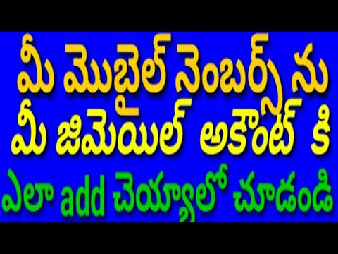 How to attach contacts to Gmail account in telugu | telugu tech release