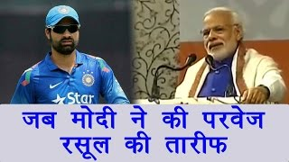 PM Modi praises Pervez Rasool ahead of T20 against England, watch video  | वनइंडिया हिन्दी