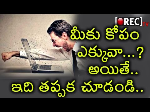 Anger management Tips to tame your temper | latest tips  | RECTVINDIA