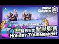 Download  【Nova l Aaron】雙倍水聖誕聯賽直播~祝各位聖誕快樂! Holiday Tournament LIVE! MP3,3GP,MP4