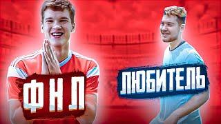 20 ШТРАФНЫХ УДАРОВ против БЛАТОВА  - лучшего игрока Амкала!