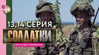 Реалити-сериал «Солдатки» | 13 и 14 серия