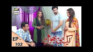 Ek hi bhool Episode 102 - 14th November 2017 - ARY Digital Drama