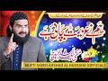 Ham Ny Azeemat Bachai Hay    New Nazm 2020    Mufti Saeed Arshad Al Hussaini