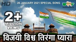 Vijayi Vishwa Tiranga Pyara (HD) | Independence Day Special Video Songs | Indian Patriotic Song 2019