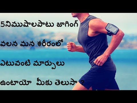 Is Jogging Good for your Health? Can Running helps to get Healthy Body? in Telugu| Health Tips