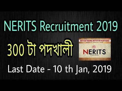 NERITS Recruitment 2019-Educational Branch Coordinator