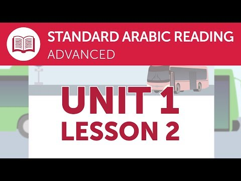 Advanced Arabic Reading - Reading Promotional Information