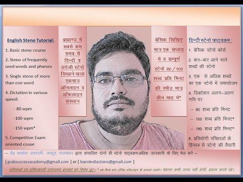 Hindi Steno Course Day 4 - steno tutorial in hindi and english