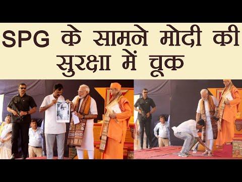 PM Modi Security में 4 साल में सबसे बड़ी चूक, SPG घेरा तोड़ घुसा युवक, Watch Video | वनइंडिया हिन्दी