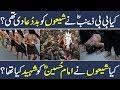 Shia History  Azadari History  Bibi Zainab History  Imam Hussain History  Karbala History  Urdu mp3