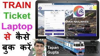 Train Ticket Laptop se Kaise Book Kare | How to Book Train Tickets online in IRCTC Website