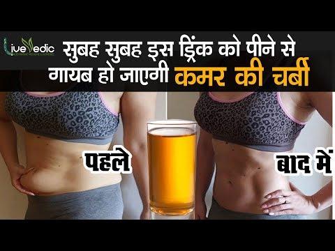 केवल 10 घरेलू चीज़ो से करे कमर की चर्बी को हमेशा के लिए कम - How To Reduce Belly Fat - Live Vedic