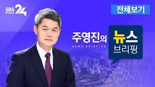 """[LIVE] 주영진의 뉴스브리핑 - 정부 """"대구서 제어 못하면 전국 확산 가능성 커 外 2/24 (월)   SBS 모바일24"""
