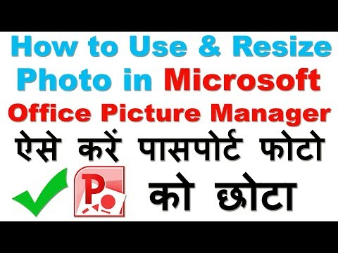 How to Resize and Use Photo in Microsoft Office Picture Manager in Hindi (ऐसे करें फोटो को छोटा )