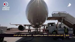 #x202b;الوزن المبكر لكل الرحلات .. خدمة جديدة للكويتية لتخفيف الازدحام في المطار#x202c;lrm;