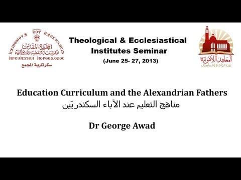مناهج التعليم عند الآباء السكندريّين - د. جورج عوض Dr George Awad