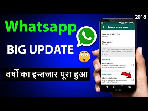 [ HINDI ] Whatsapp new big update 2018 | Show / Hide media in your mobile gallery | new feature