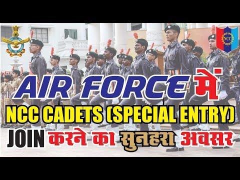 Air Force में NCC [Special Entry] Join करने का सुनहरा अवसर