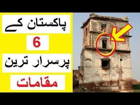 6 Most Mysterious Places in Pakistan -- Purisrar Maqamat